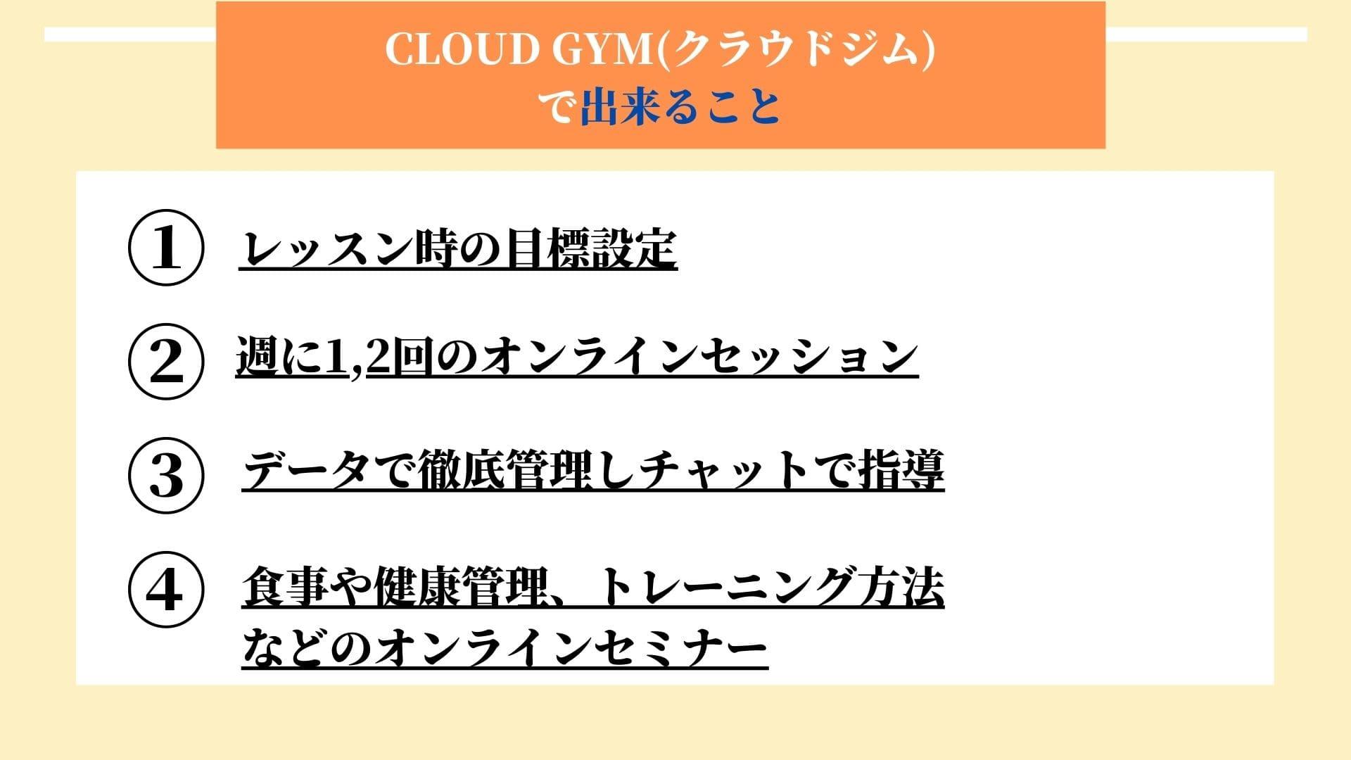 CLOUD GYM(クラウドジム)