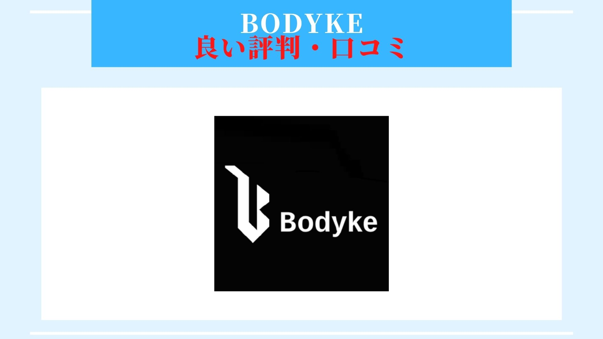 Bodyke