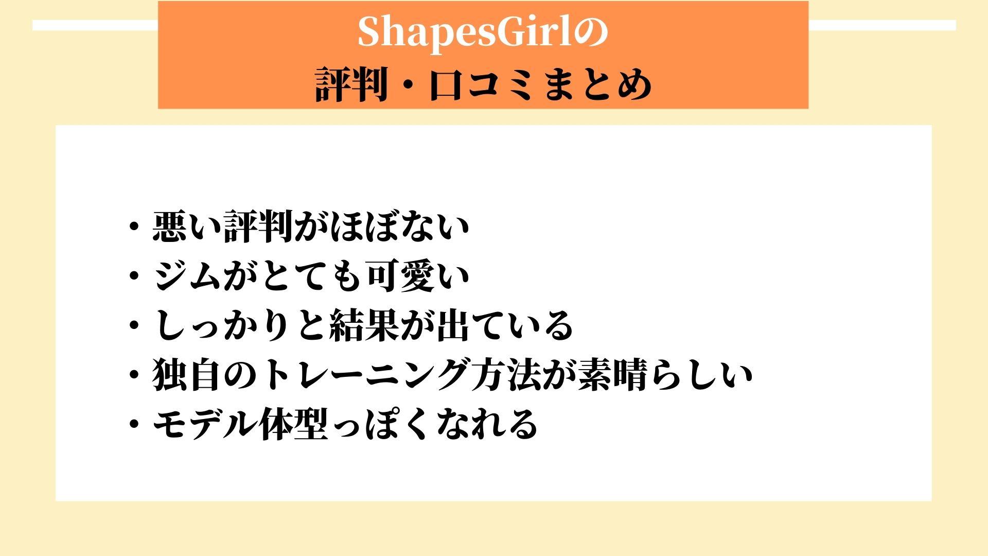 ShapesGirl 評判・口コミまとめ