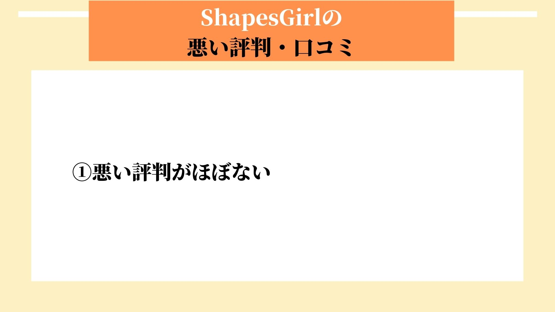 ShapesGirl 悪い評判・口コミ