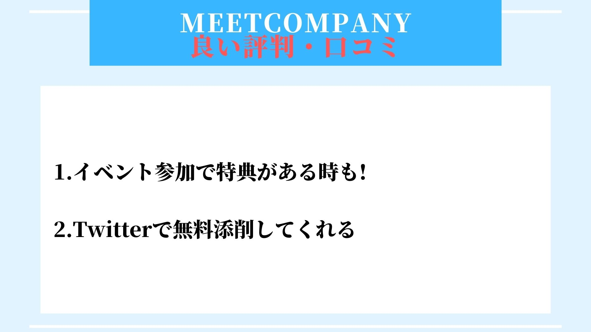 MeetsCompany 良い