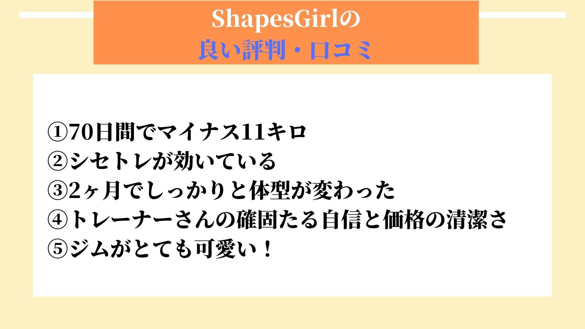 ShapesGirl 良い評判・口コミ