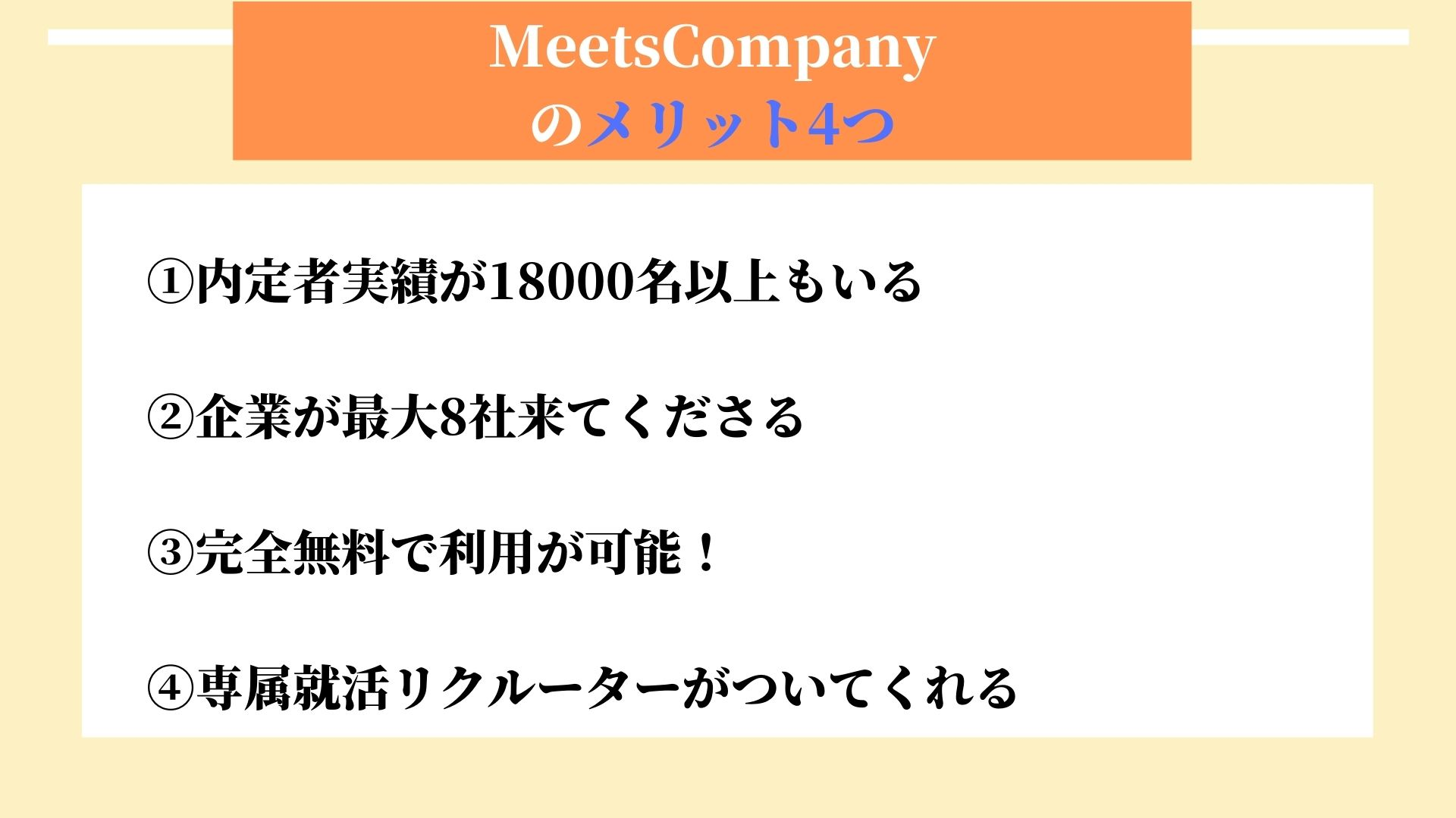 MeetsCompany メリット