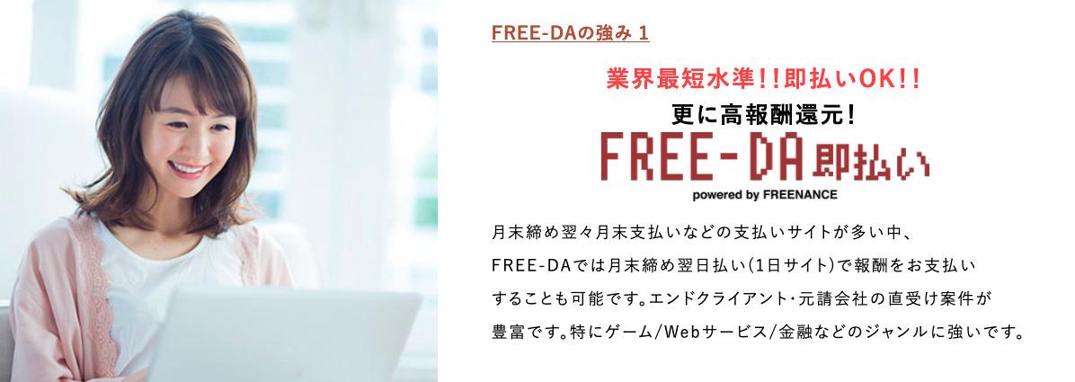 FREE-DA 即払い
