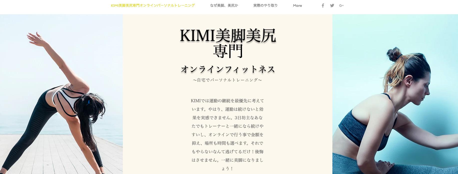 KIMIオンラインフィットネス とは