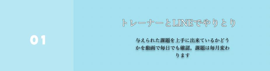 KIMIオンラインフィットネス LINE