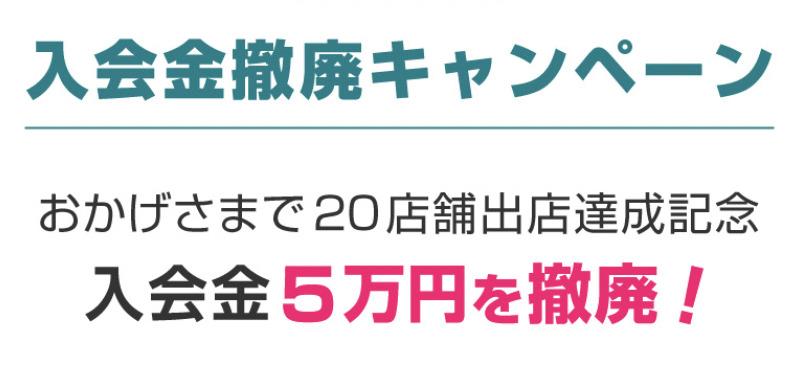 ビーコンセプト 入会金0円