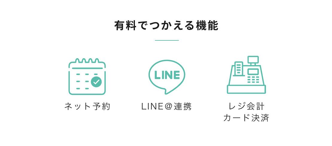LiME 有料プラン
