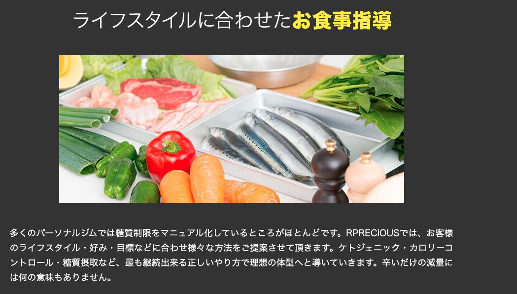 リプレシャス 食事制限