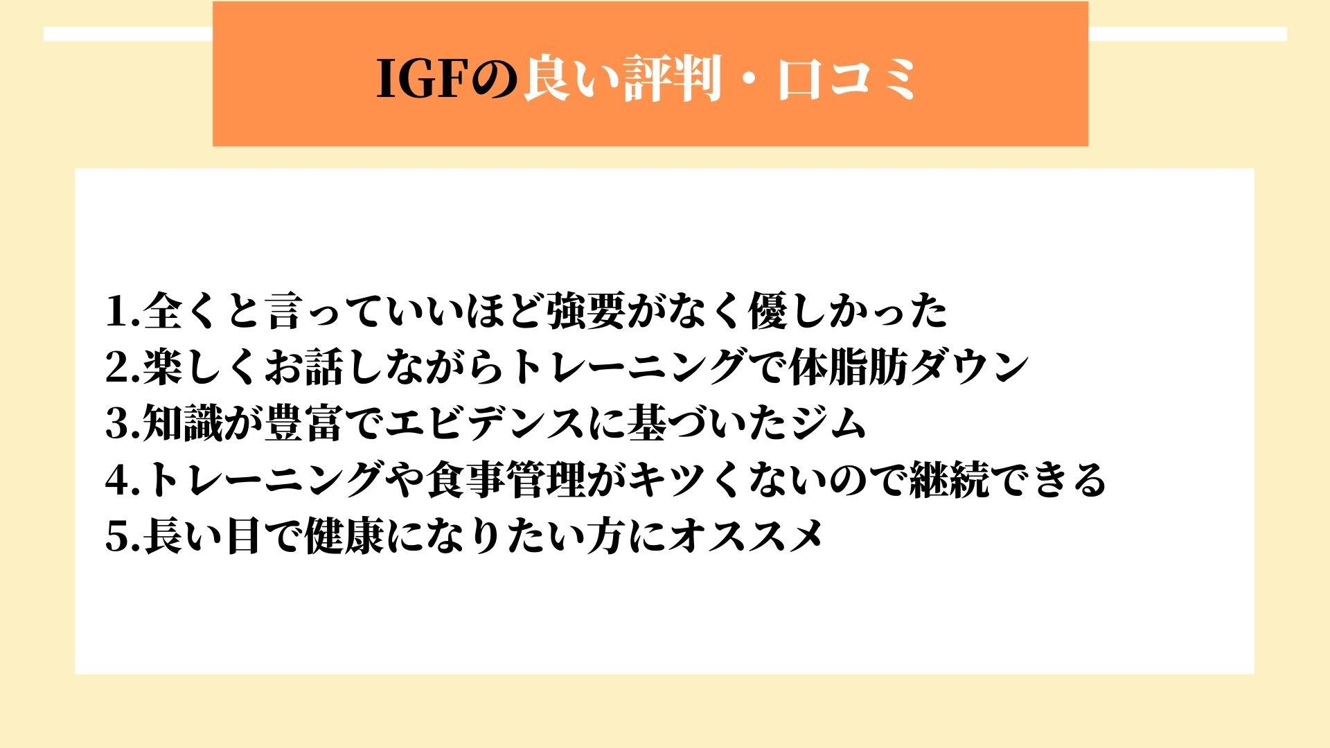 IGF 良い評判