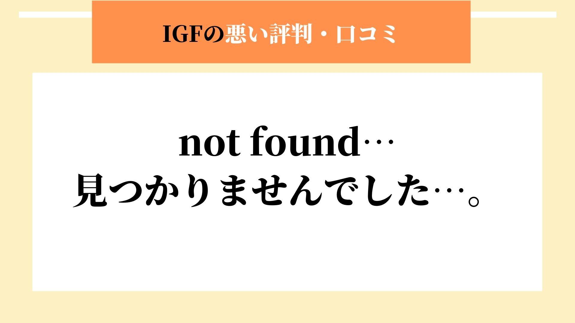 IGF 悪い評判