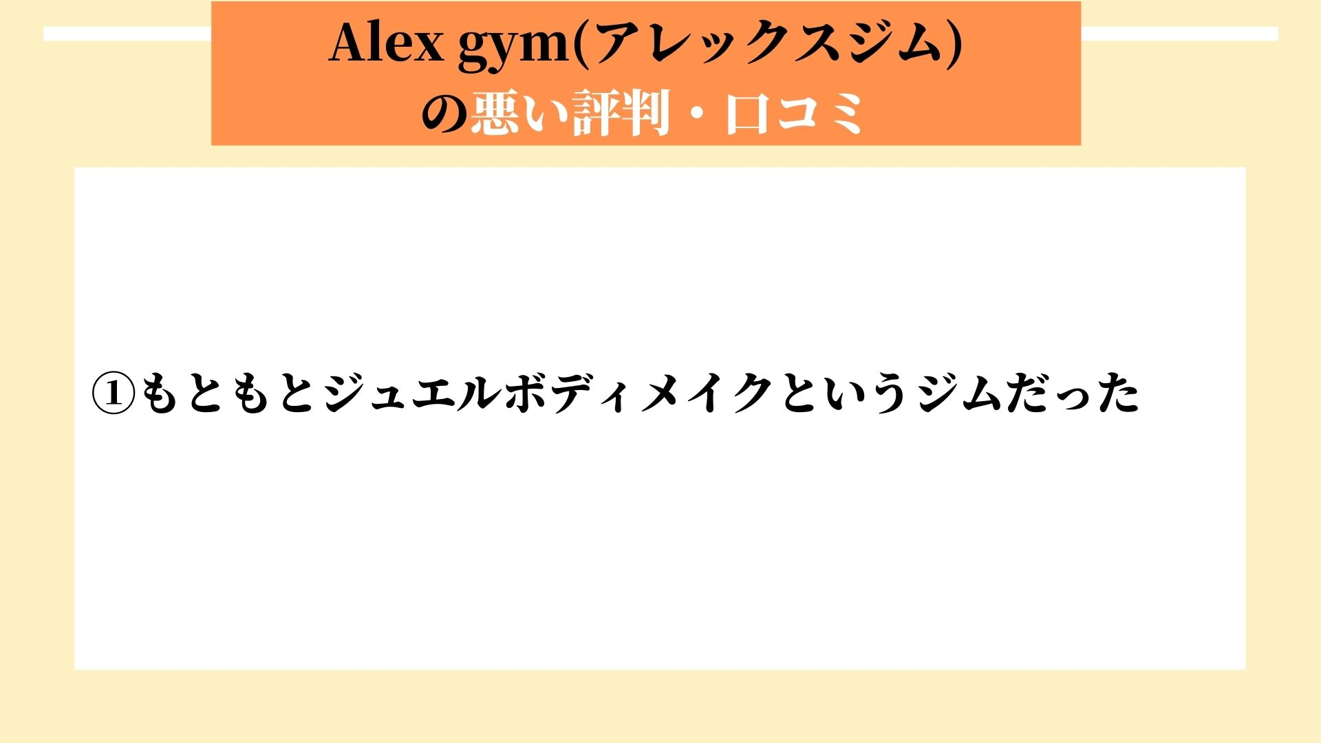 Alex gym(アレックスジム) 悪い評判