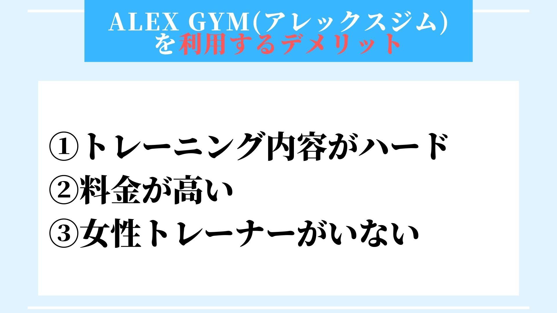 Alex gym(アレックスジム) デメリット