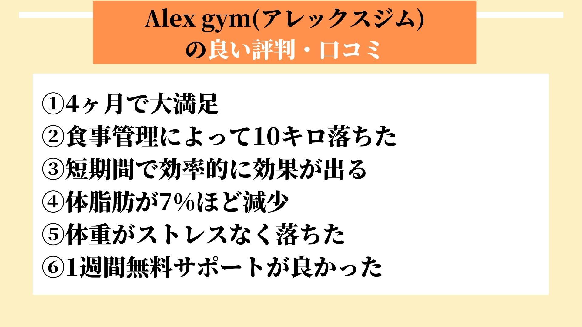 Alex gym(アレックスジム) 良い評判