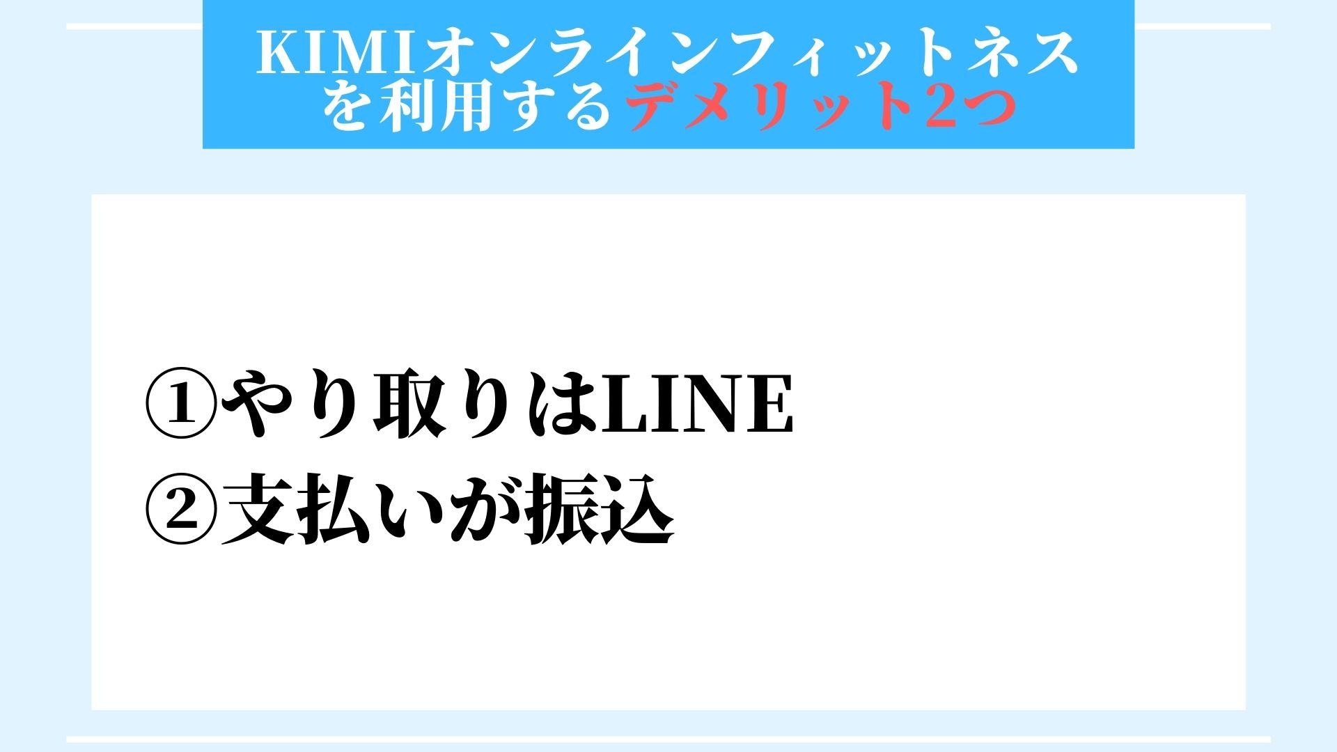 KIMIオンラインフィットネス デメリット