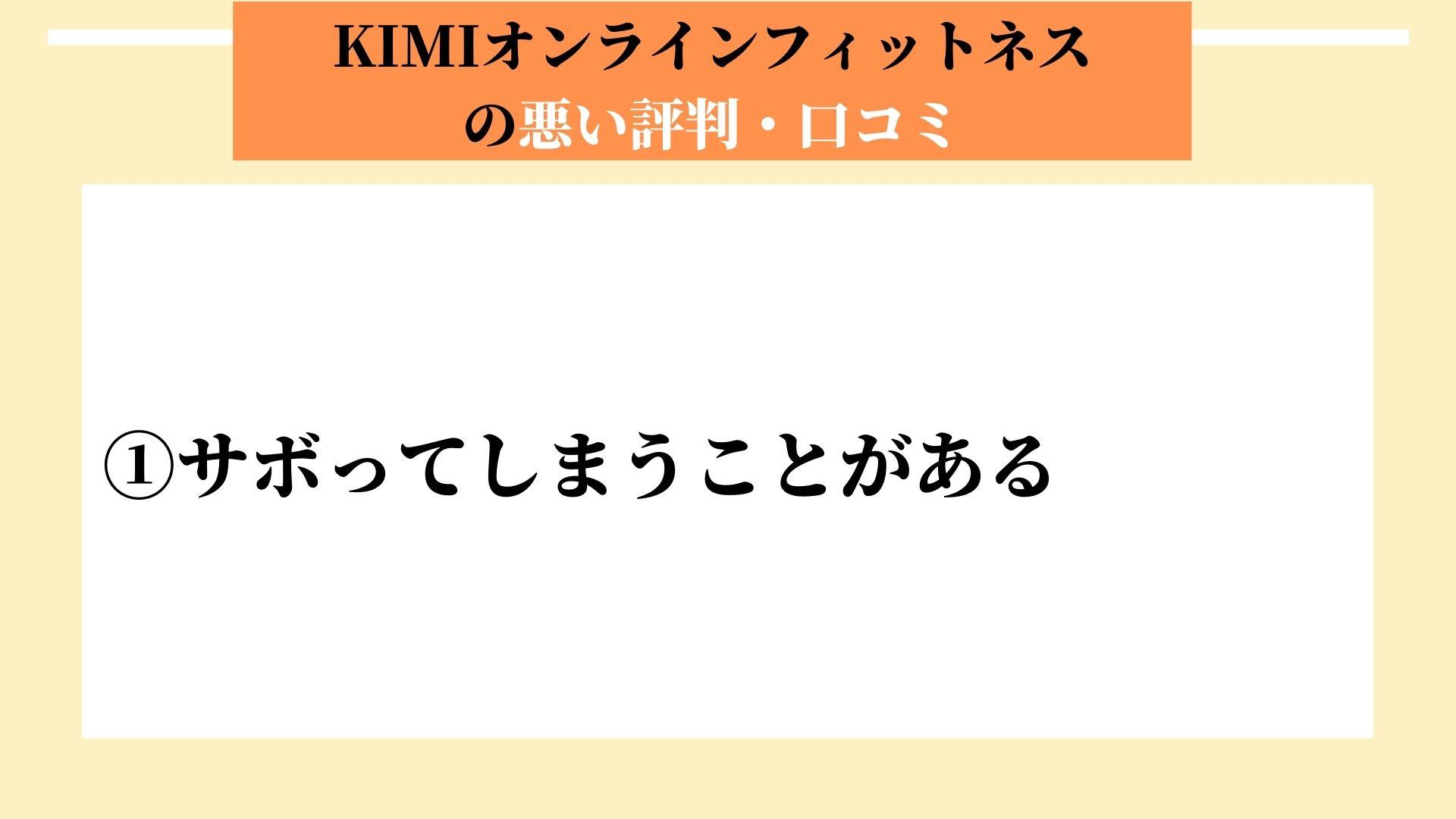 KIMIオンラインフィットネス 悪い
