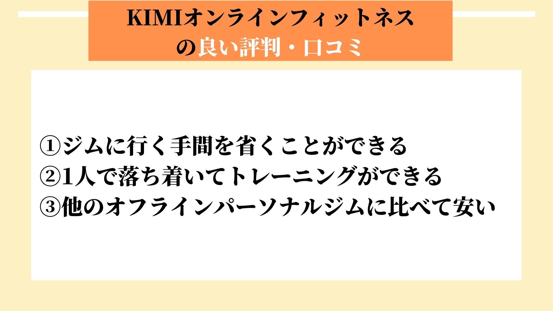 KIMIオンラインフィットネス 良い