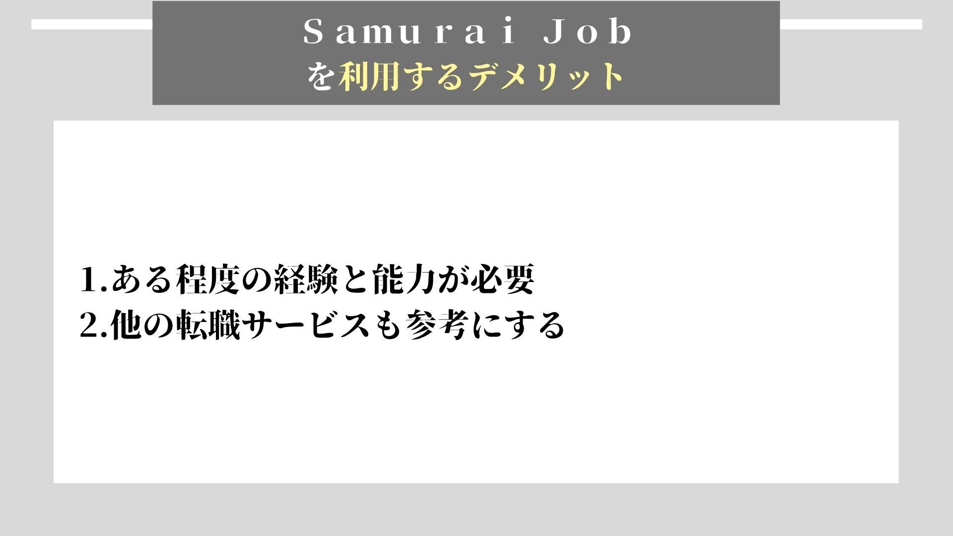 Samurai Job デメリット