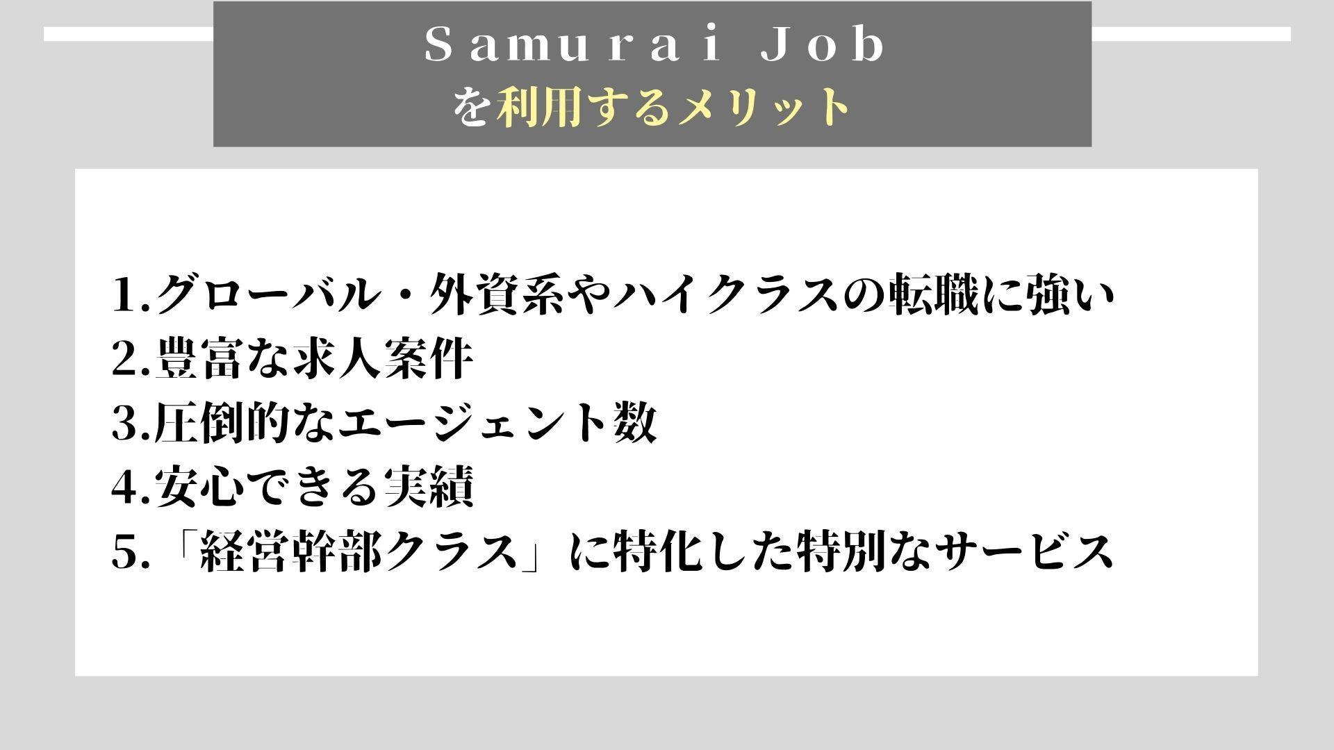 Samurai Job メリット