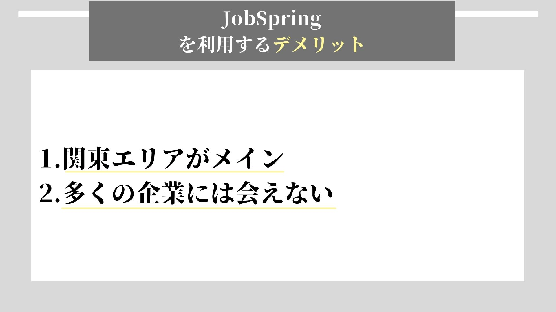 JobSpring デメリット