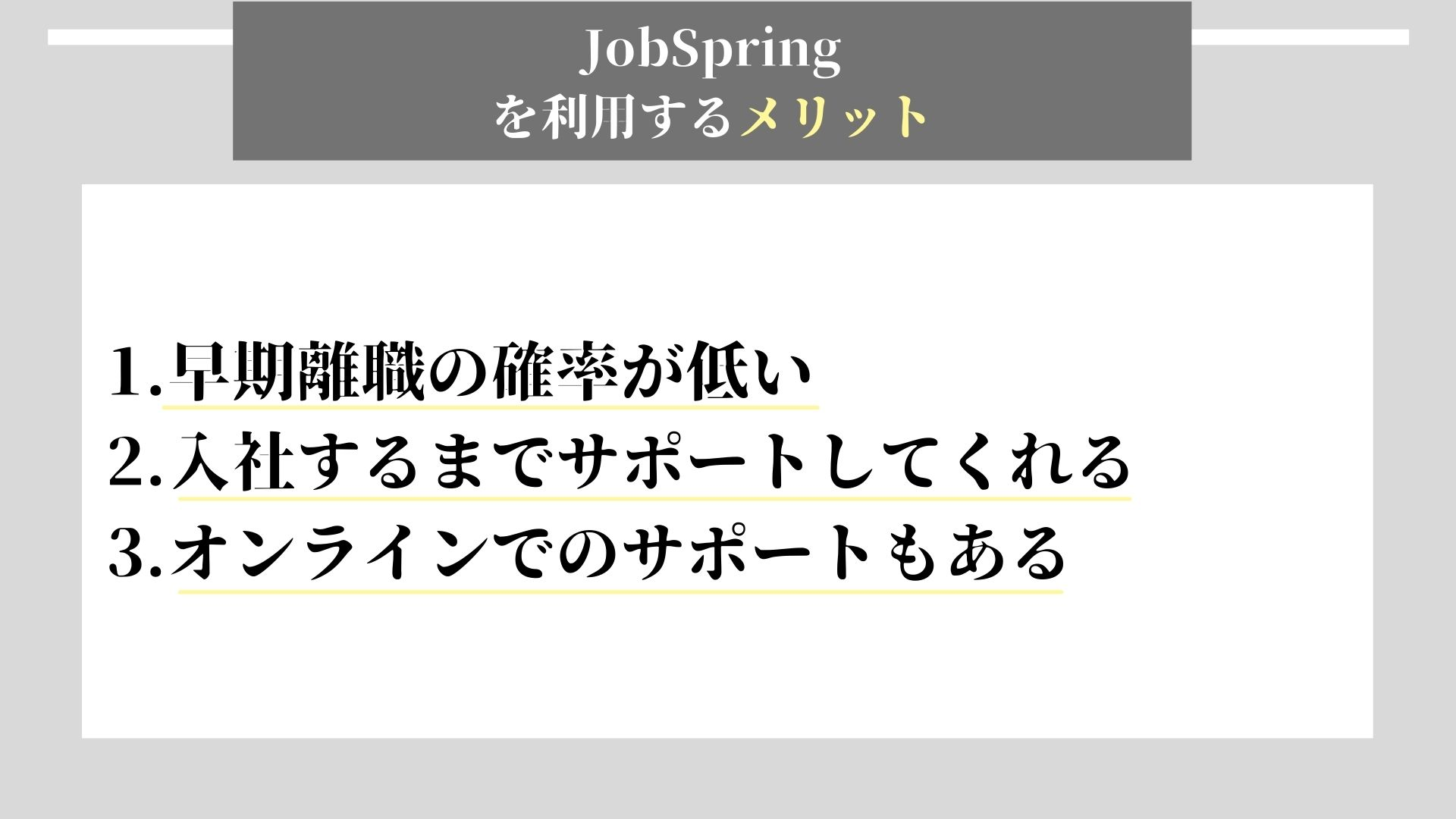 JobSpring メリット