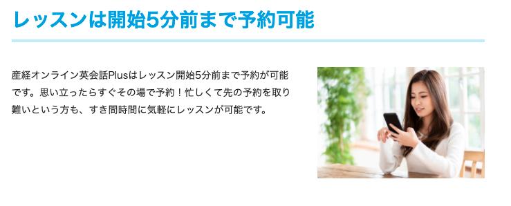 産経オンライン英会話Plus 予約可能