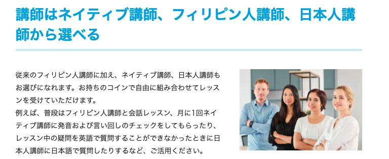 産経オンライン英会話Plus 講師