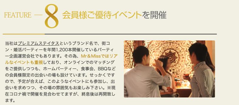 Mr&Miss 身分会員優待イベント