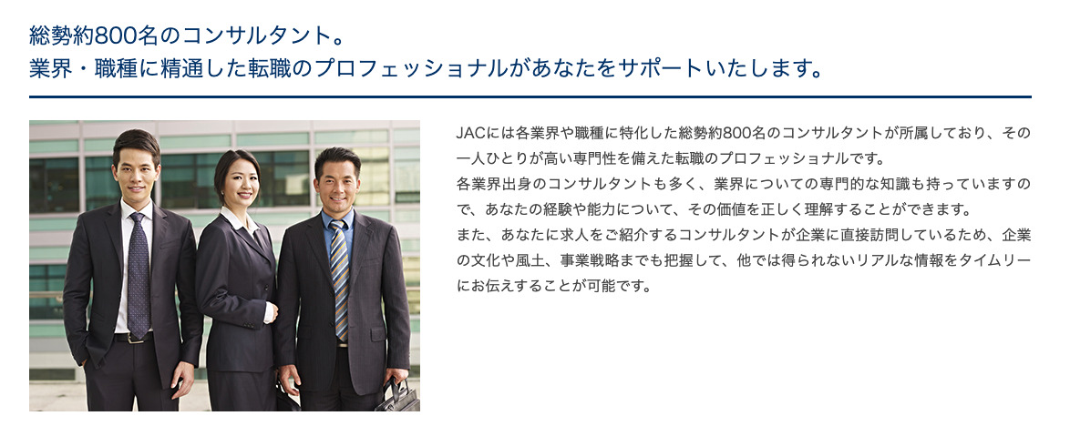 JACリクルートメント コンサルタント