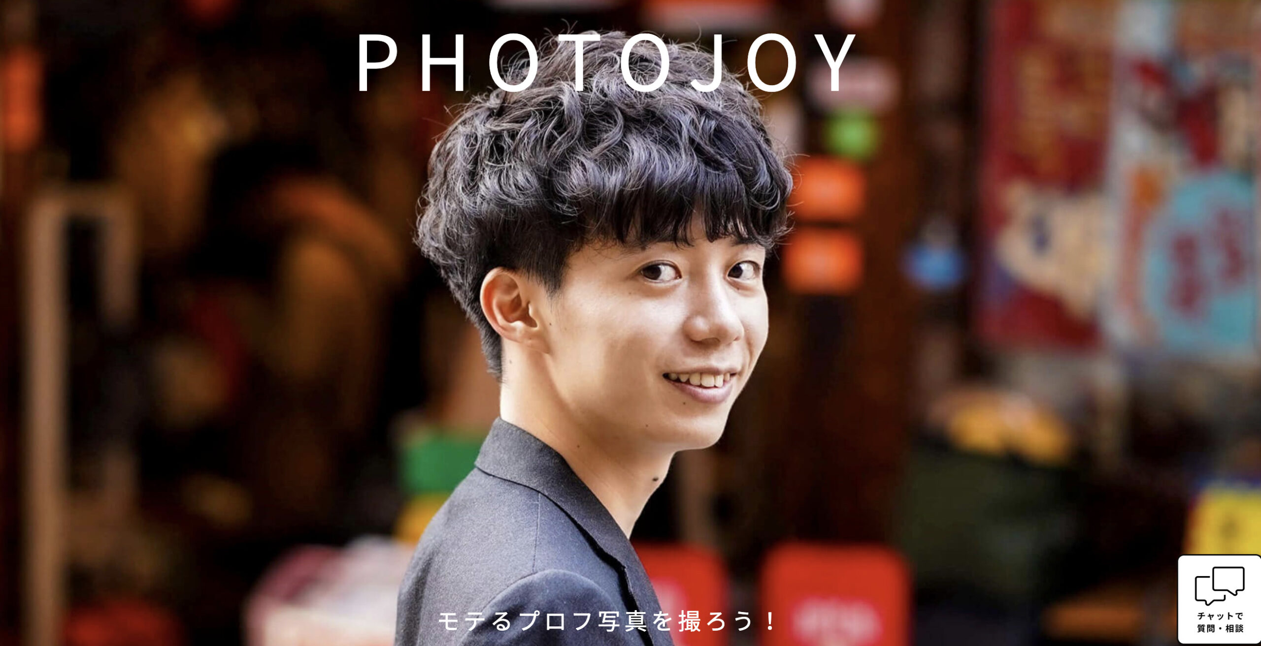 Photojoy とは