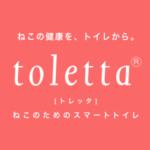 ttoletta(トレッタ)