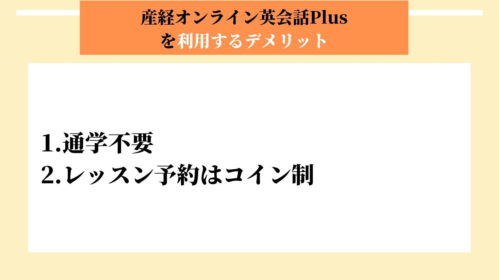 産経オンライン英会話Plus デメリット