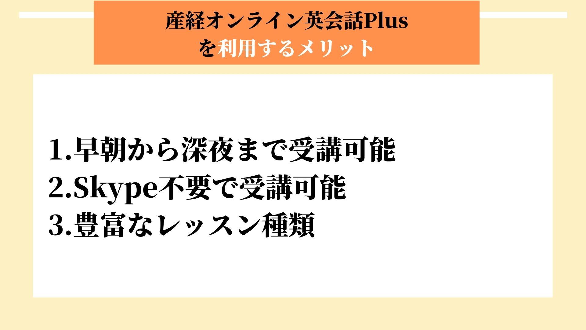 産経オンライン英会話Plus メリット