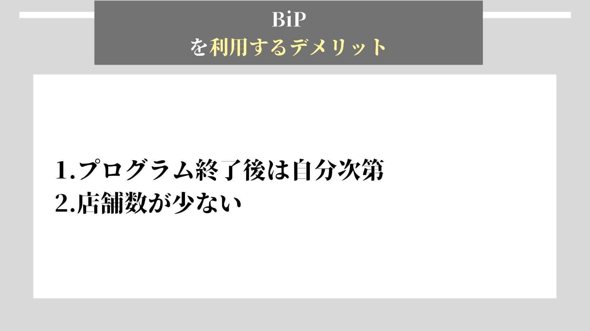 BiP デメリット