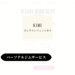KIMIオンラインフィットネス