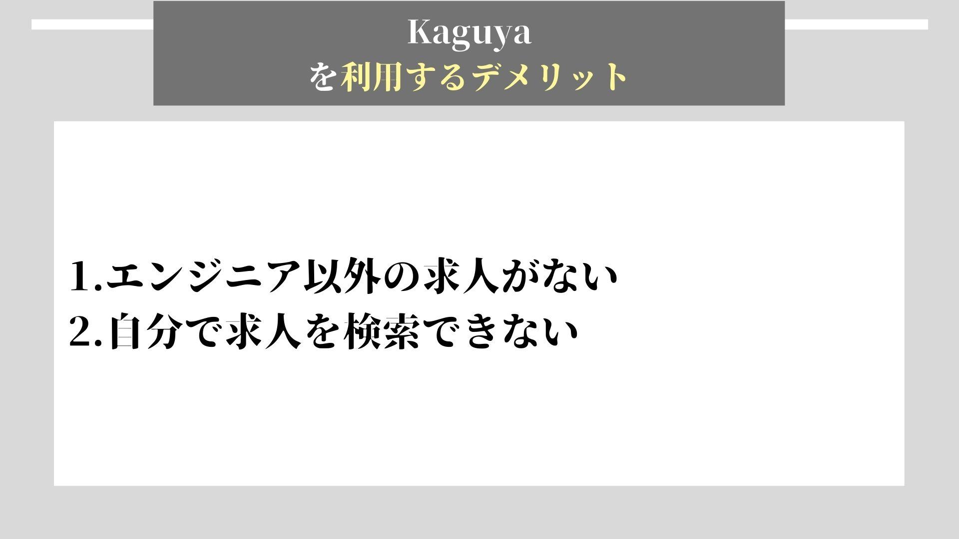 Kaguya デメリット