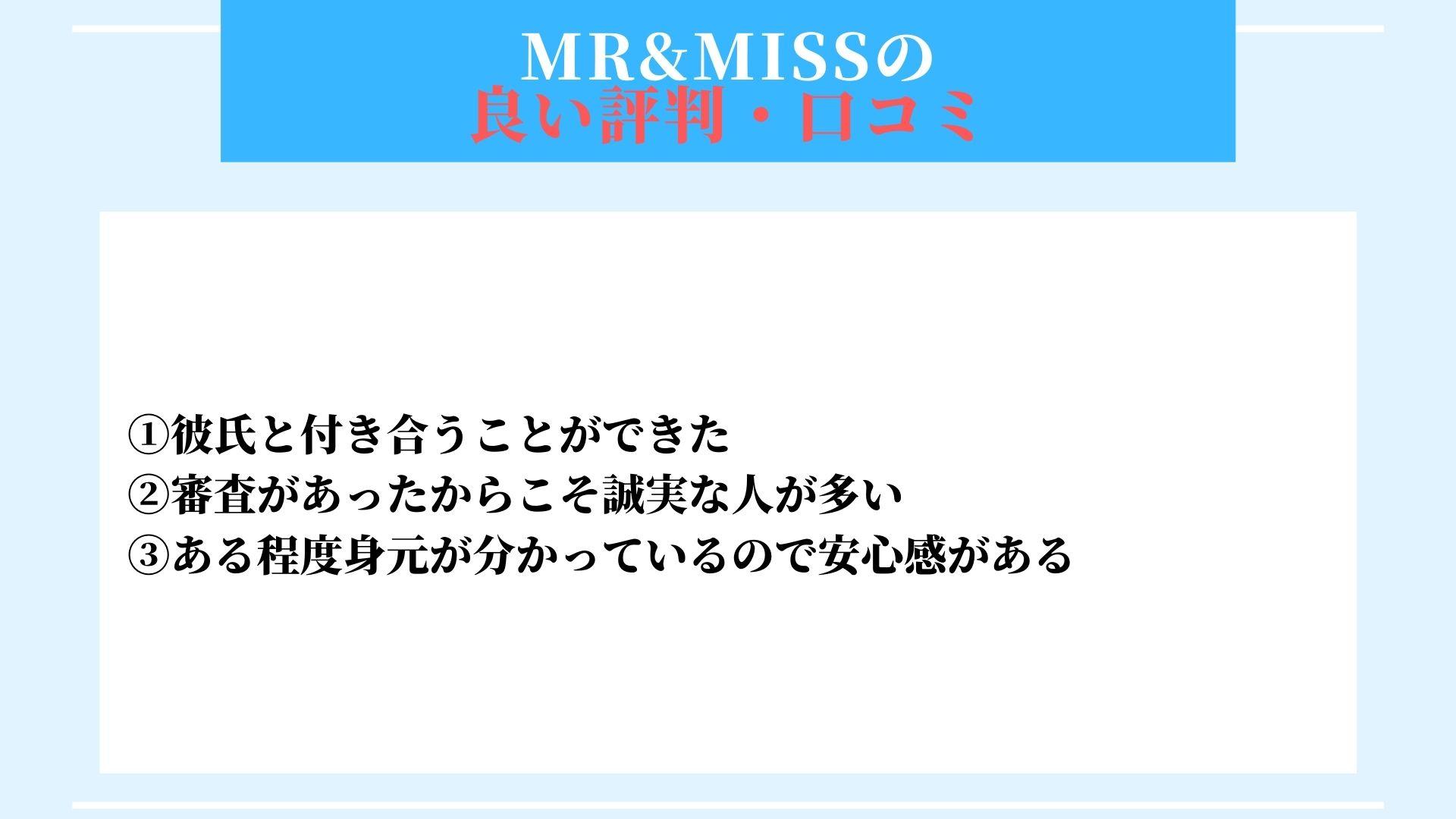 Mr&Miss 良い評判
