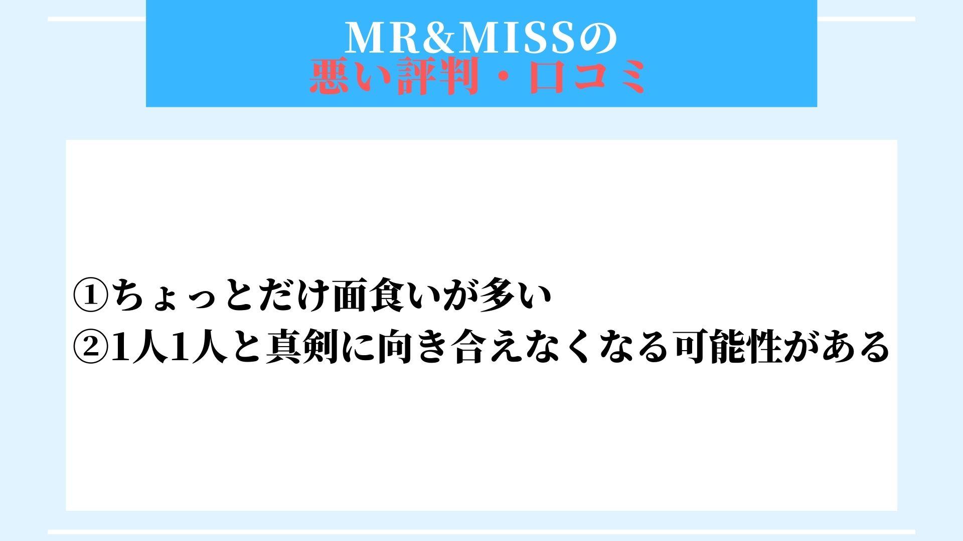 Mr&Miss 悪い評判