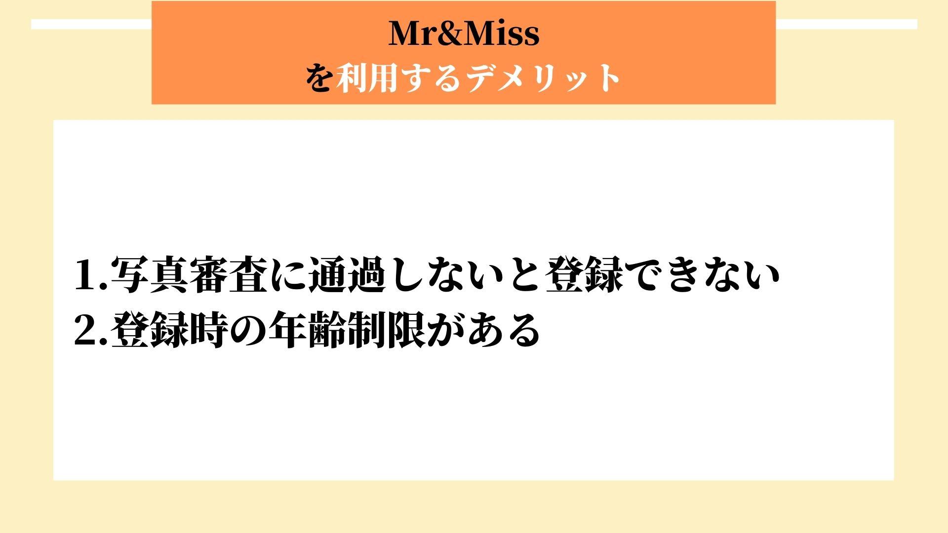 Mr&Miss デメリット