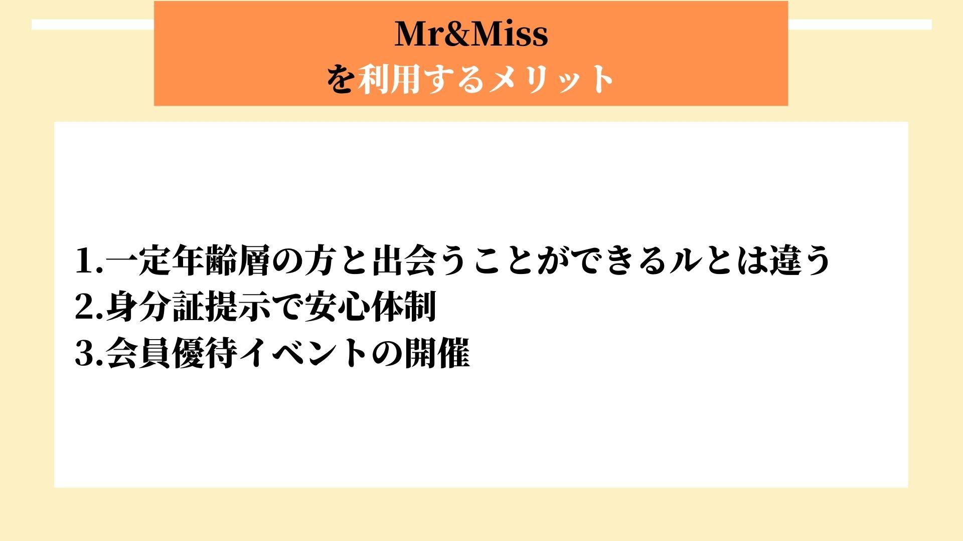 Mr&Miss メリット