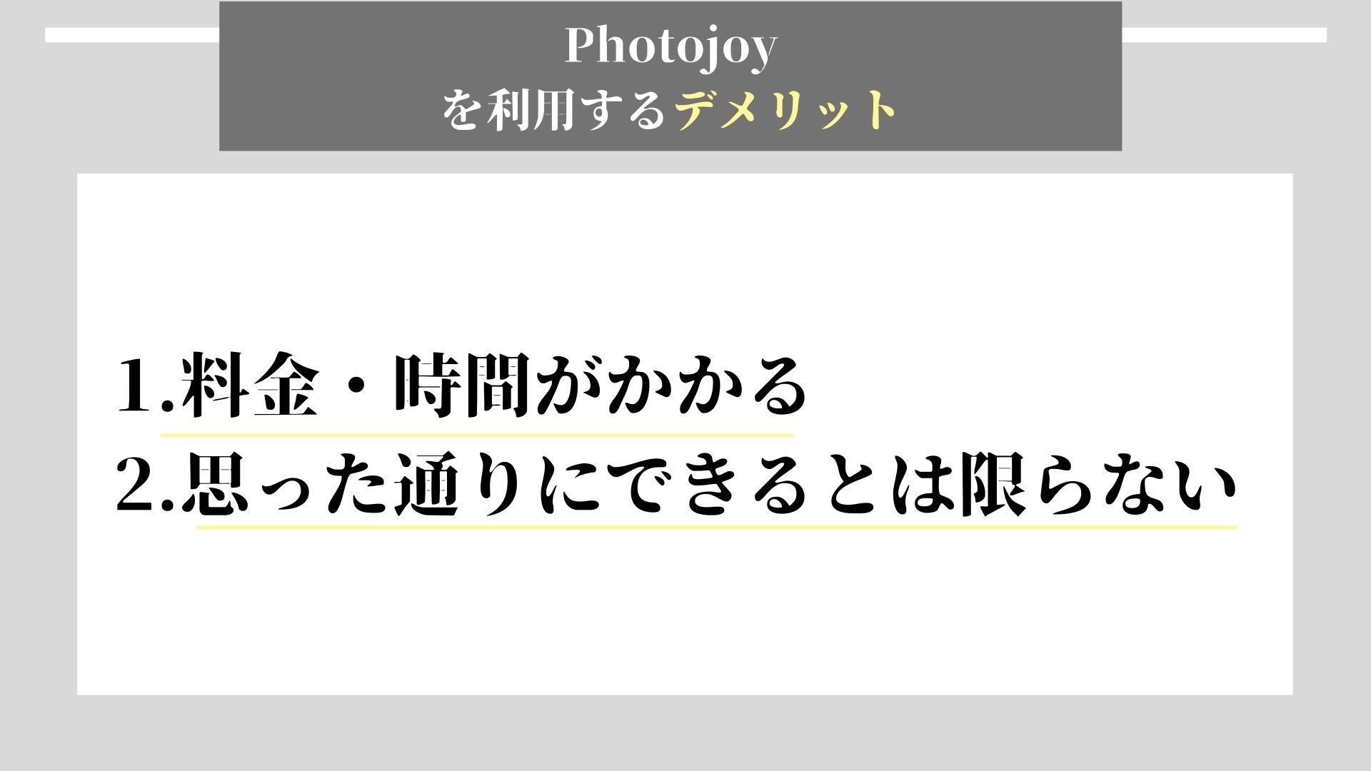 Photojoy デメリット
