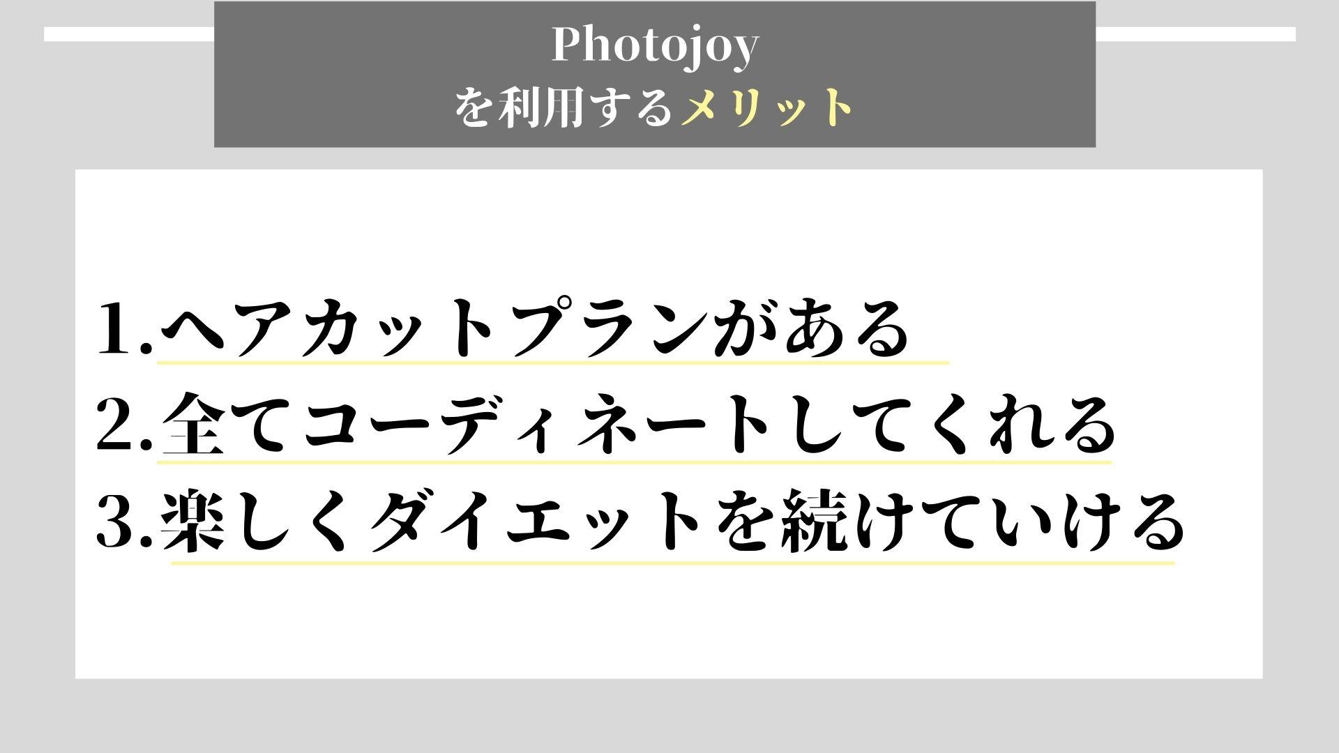 Photojoy メリット