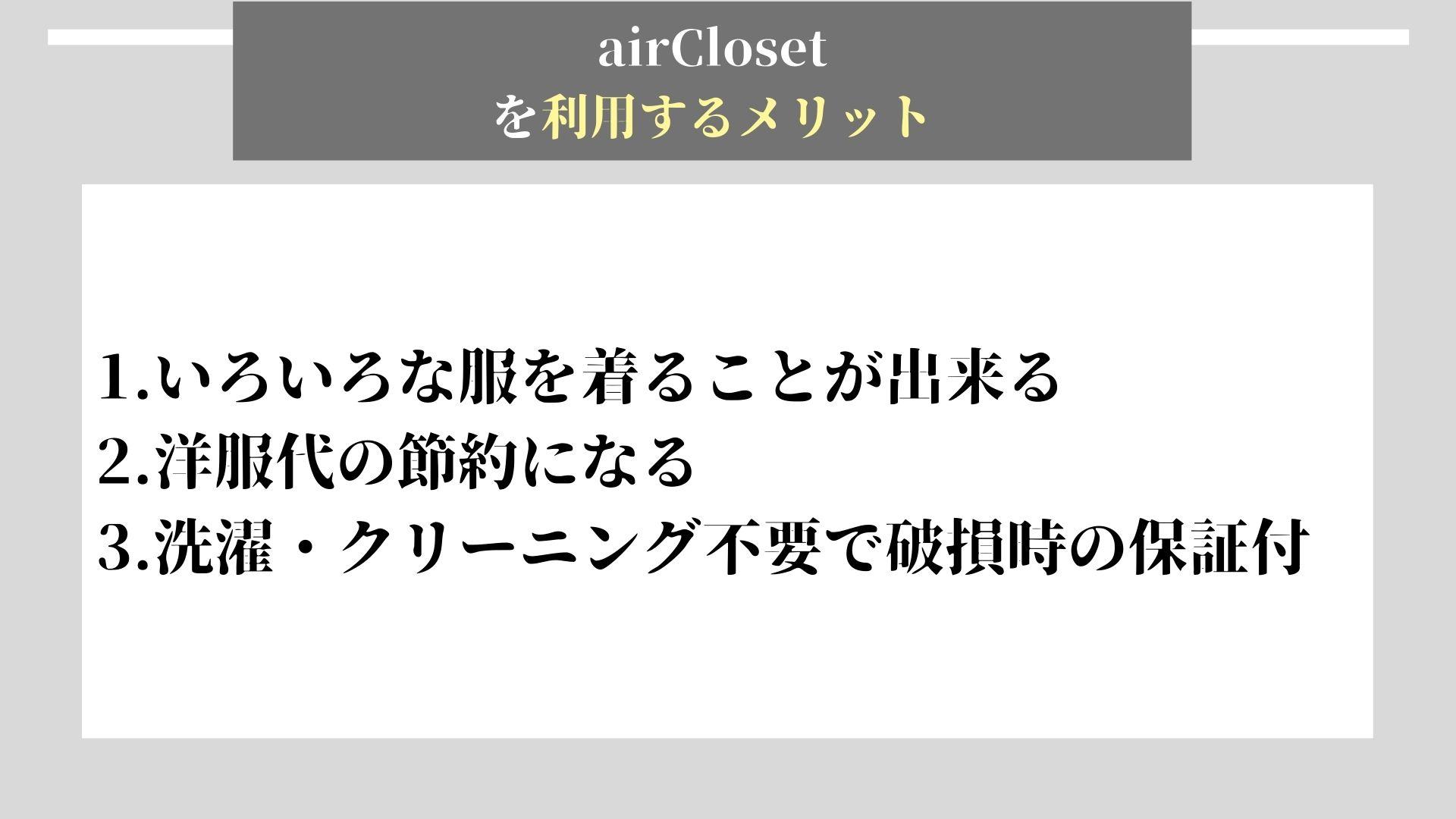 aircloset メリット