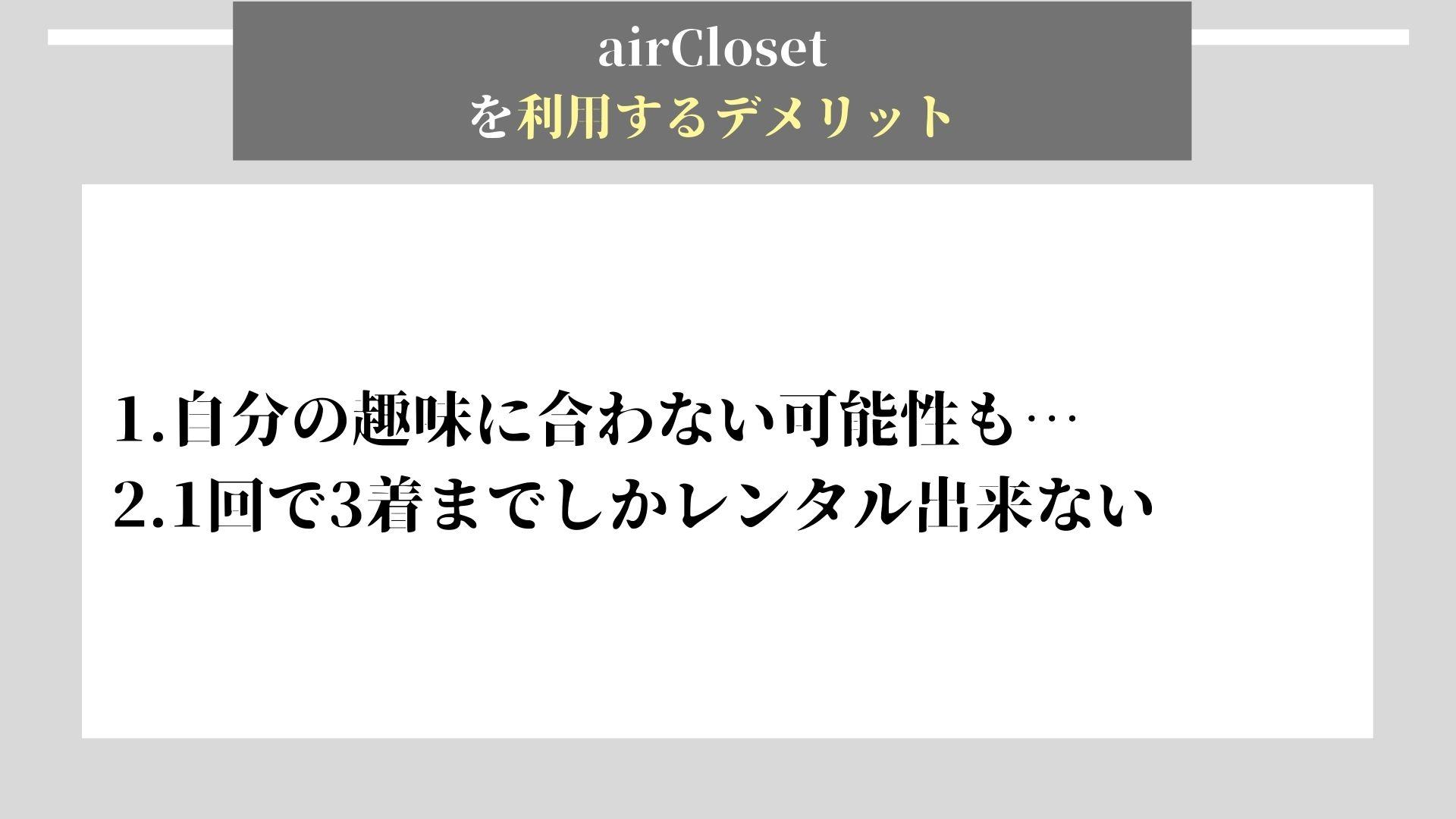 aircloset デメリット