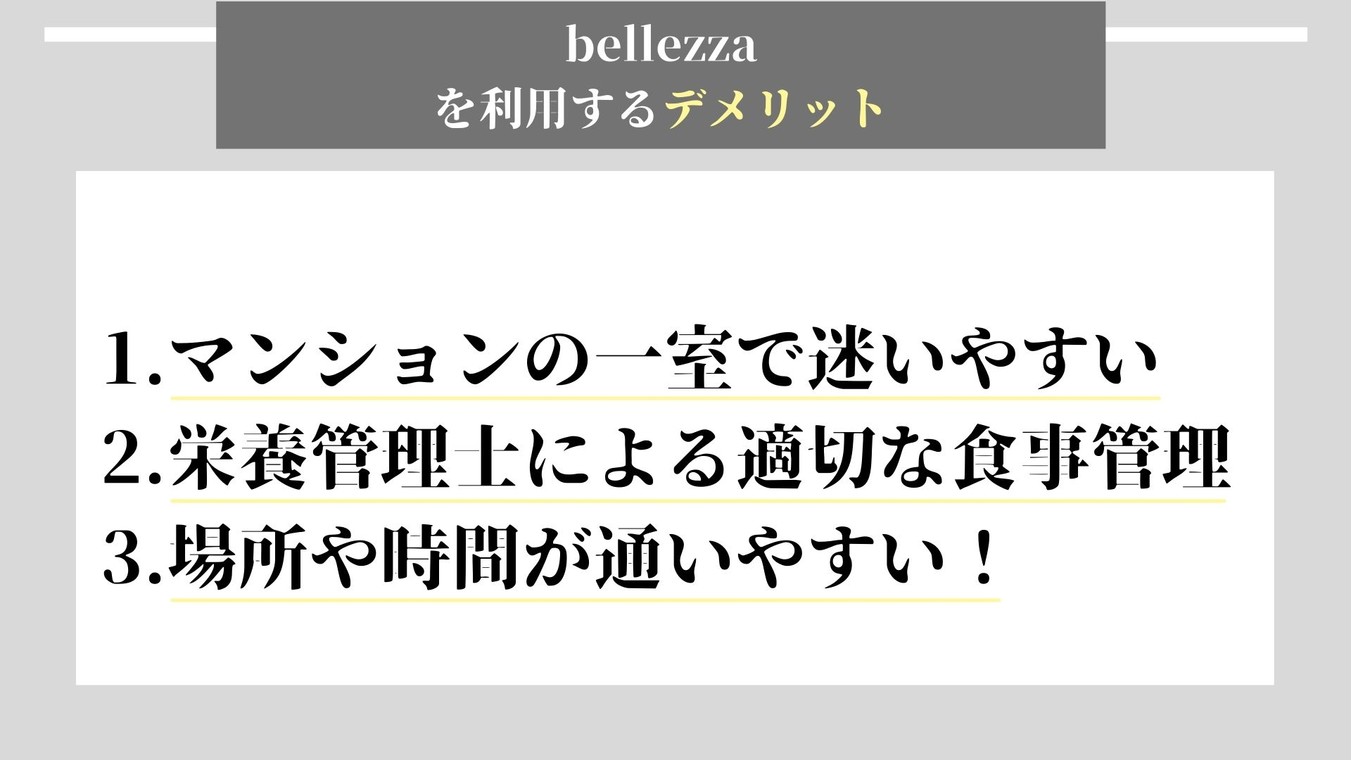 bellezza デメリット