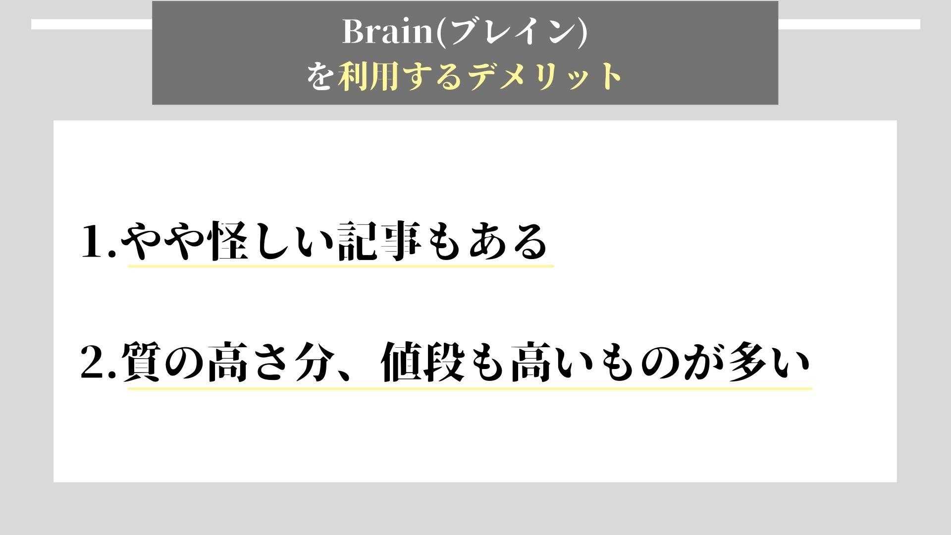 brain デメリット