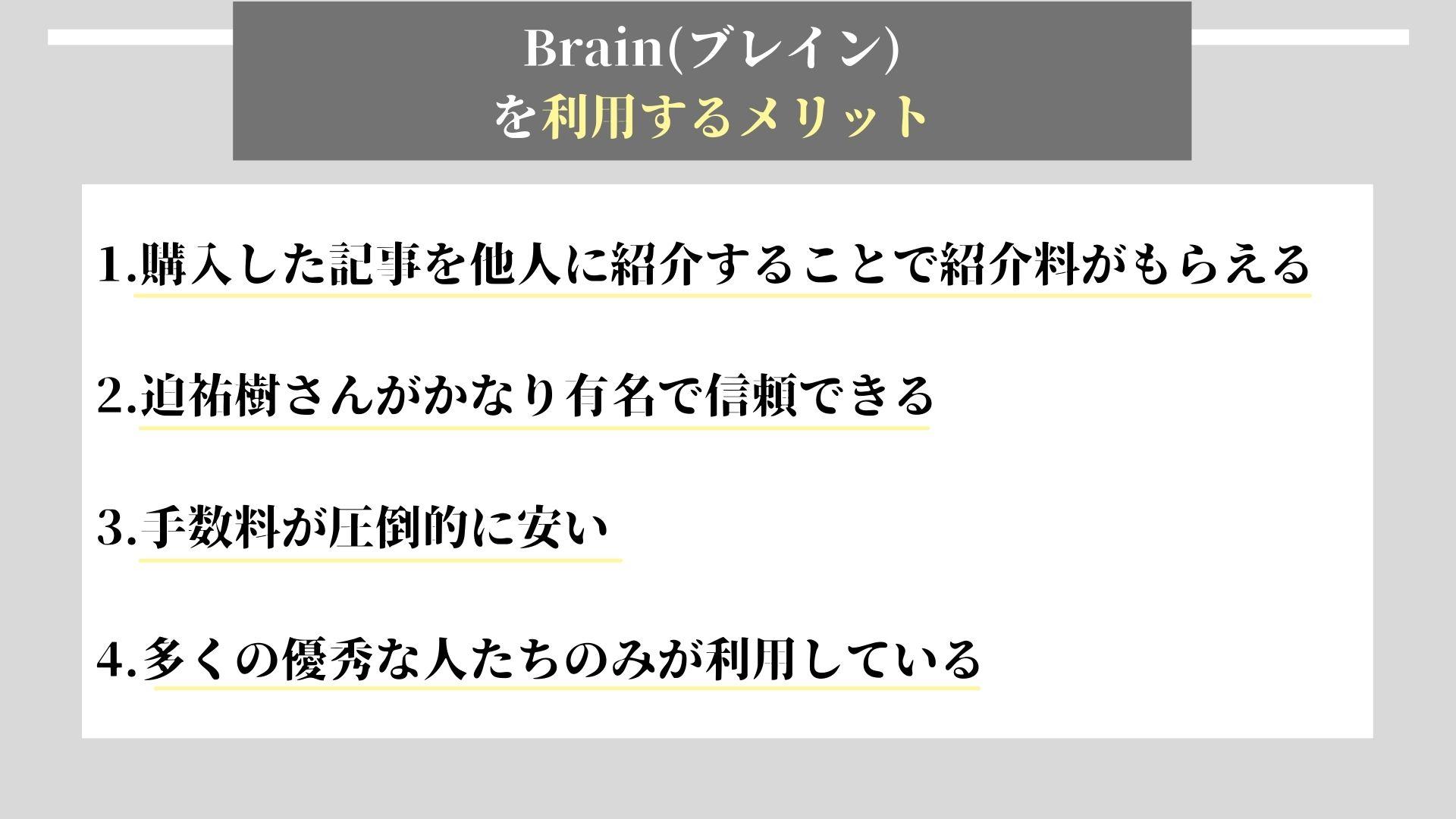 brain メリット