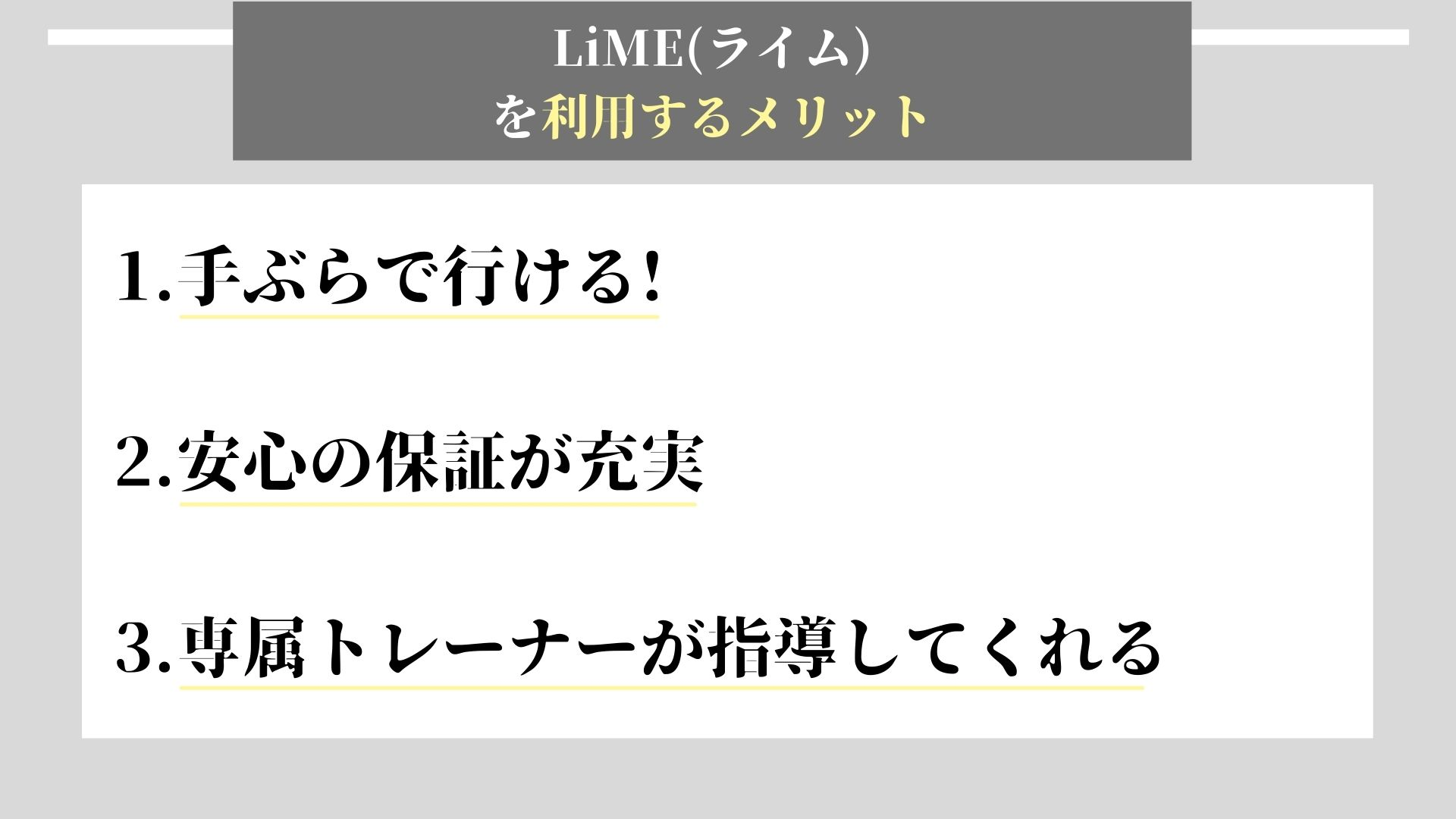 LiME メリット