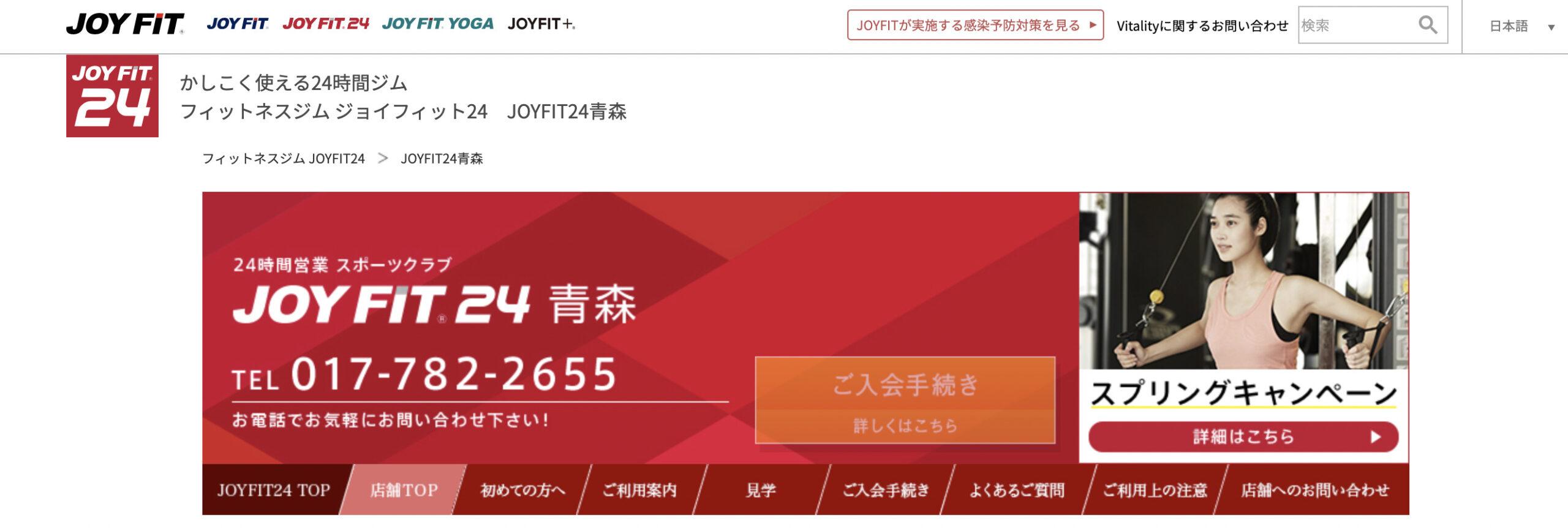 JOY FIT 24青森