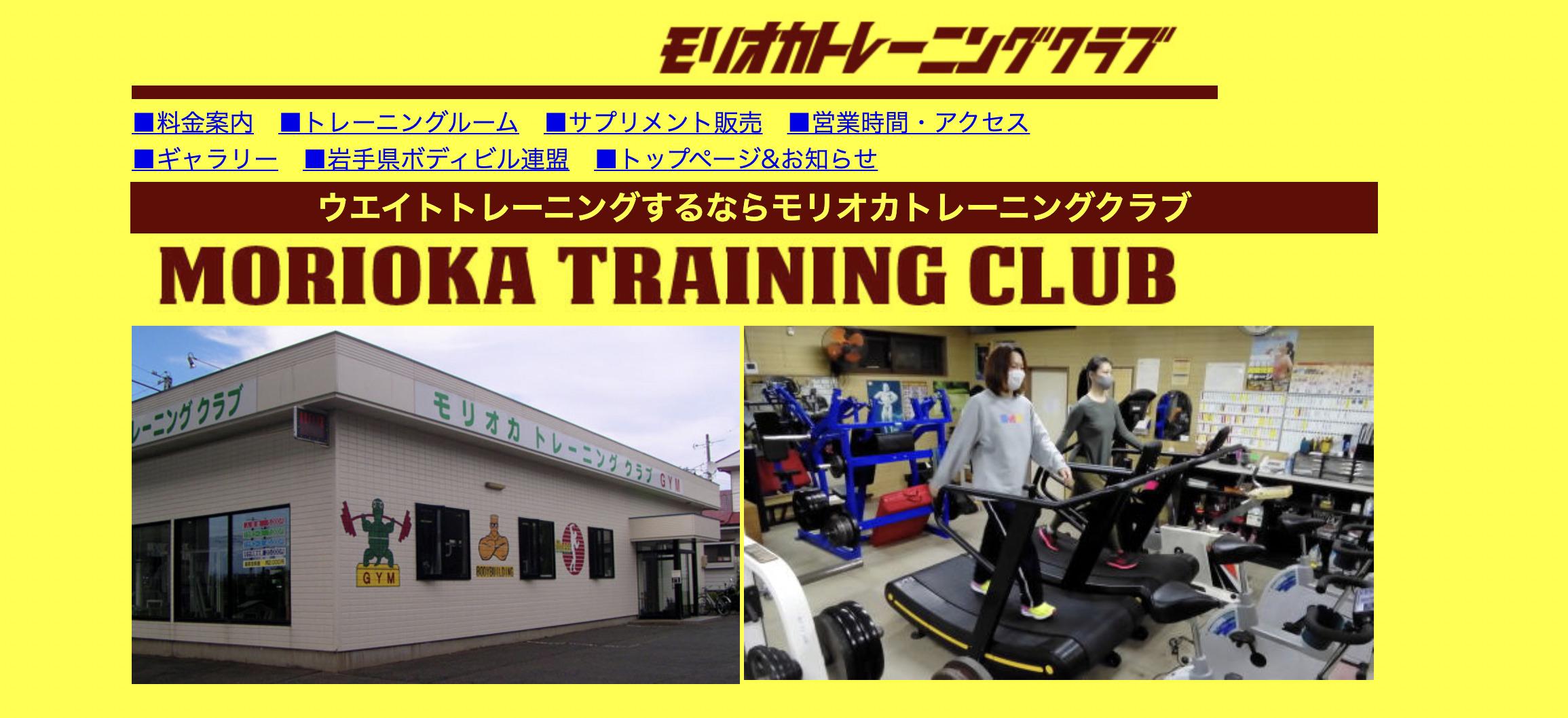 モリオカトレーニングクラブ
